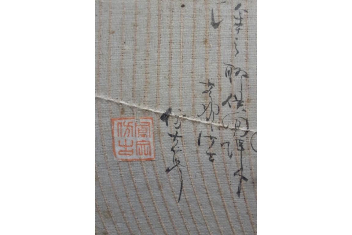 Écran chinois, XIXème siècle ?